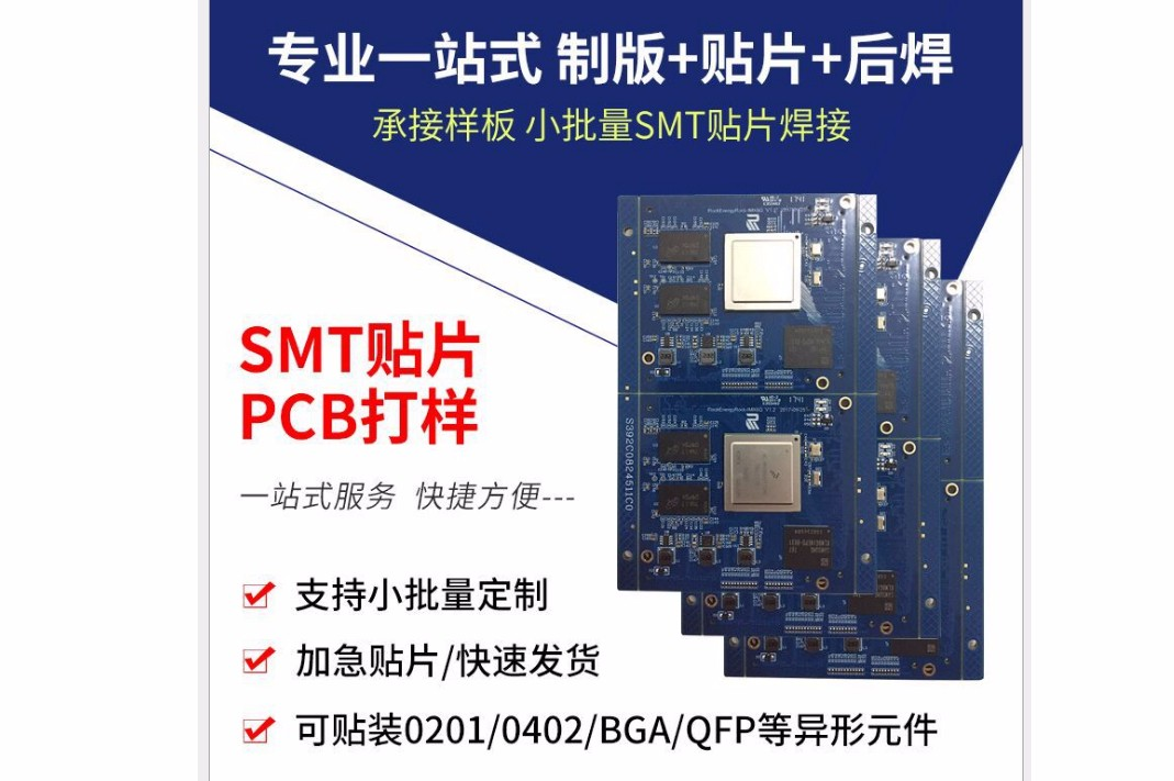 SMT,SMT包工包料,SMT代工代料,SMT工厂,SMT加工,SMT贴片加工